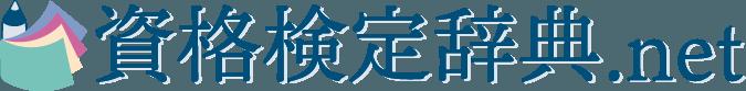 資格検定辞典.net