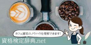 カフェ運営のノウハウを理解できます!