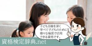 子ども目線を深く学べて子どものために様々な場面で活用できる資格です。