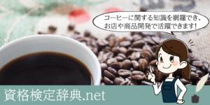 コーヒーに関する知識を網羅でき、 お店や商品開発で活躍できます!
