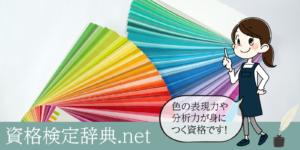 色の表現力や 分析力が身に つく資格です!