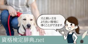 犬と飼い主を より良い環境に 導くことができます。