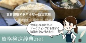 食事の改善以外にマーケティングにも関する知識が身に付きます!