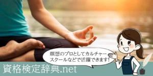 瞑想のプロとしてカルチャー スクールなどで活躍できます!