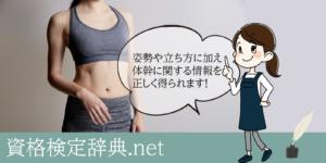 姿勢や立ち方に加え 体幹に関する情報を 正しく得られます!